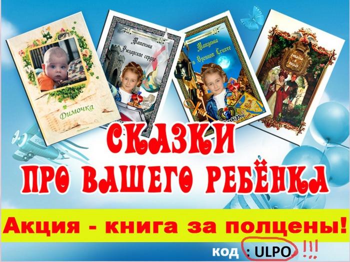 Заказать купить сказку с фотографиями про моего ребенка,/4682845_ (700x524, 326Kb)