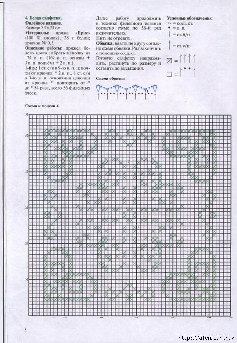 00008 (483x700, 369Kb)