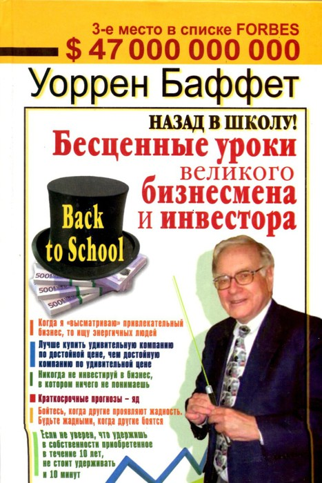 http://img0.liveinternet.ru/images/attach/c/10/112/301/112301618_Uorren_Baffet_Nazad_v_shkolu.jpg