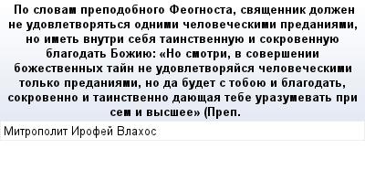 mail_57542555_Po-slovam-prepodobnogo-Feognosta-svasennik-dolzen-ne-udovletvoratsa-odnimi-celoveceskimi-predaniami-no-imet-vnutri-seba-tainstvennuue-i-sokrovennuue-blagodat-Boziue_-_No-smotri-v-sovers (400x209, 18Kb)