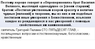 mail_57549818_Poetomu-horoso-govorit-v-_Oproverzeniah_-brat-Vasilia-Velikogo-myslasij-edinodusno-so-_svoim-starsim_-bratom_-_Postigaa-umstvennym-vzorom-krasotu-i-velicie-cudnyh-_avlenij_-v-tvorenii-m (400x209, 19Kb)