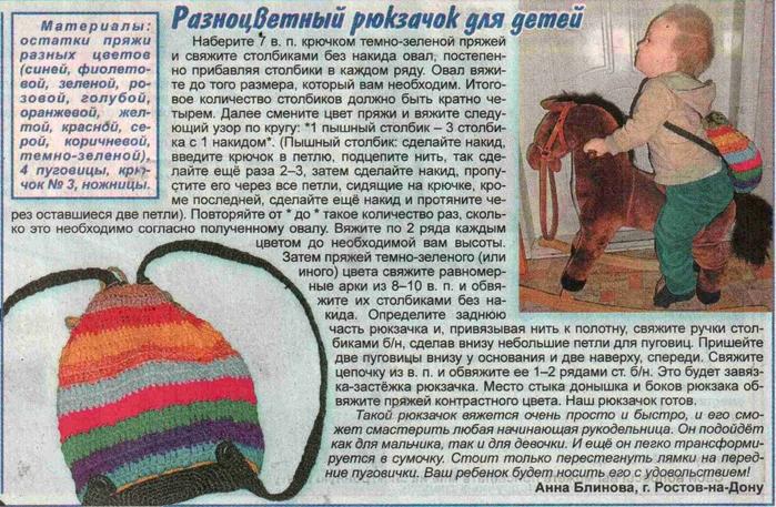 5393736_yarkie_kraski_detsvta_cr1 (700x457, 327Kb)