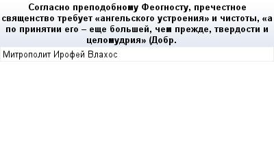 mail_57577300_Soglasno-prepodobnomu-Feognostu-precestnoe-svasenstvo-trebuet-_angelskogo-ustroenia_-i-cistoty-_a-po-prinatii-ego---ese-bolsej-cem-prezde-tverdosti-i-celomudria_-Dobr. (400x209, 10Kb)