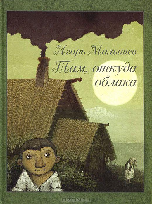 Малышев Игорь_Там, откуда облака (520x700, 79Kb)