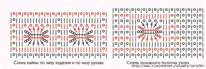 1362859743_letniy-bluzon-otdyh4 (700x236, 156Kb)