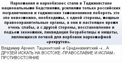 mail_57657663_Narkomania-i-narkobiznes-stali-v-Tadzikistane-nacionalnymi-bedstviami-usiliami-tolko-rossijskih-pogranicnikov-i-tadzikskih-tamozennikov-poborot-eto-zlo-nevozmozno-neobhodimy-s-odnoj-sto (400x209, 21Kb)