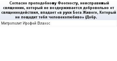mail_57658112_Soglasno-prepodobnomu-Feognostu-neispravimyj-svasennik-kotoryj-ne-vozderzivaetsa-dobrovolno-ot-svasennodejstvia-vpadaet-_v-ruki-Boga-Zivogo-Kotoryj-ne-posadit-teba-celovekoluebivo_-Dobr (400x209, 11Kb)