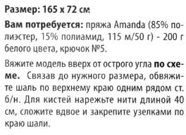 belaja-shal1 (264x192, 42Kb)