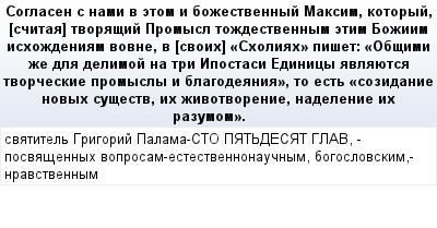 mail_57710969_Soglasen-s-nami-v-etom-i-bozestvennyj-Maksim-kotoryj-_scitaa_-tvorasij-Promysl-tozdestvennym-etim-Boziim-ishozdeniam-vovne-v-_svoih_-_Sholiah_-piset_-_Obsimi-ze-dla-delimoj-na-tri-Ipost (400x209, 17Kb)