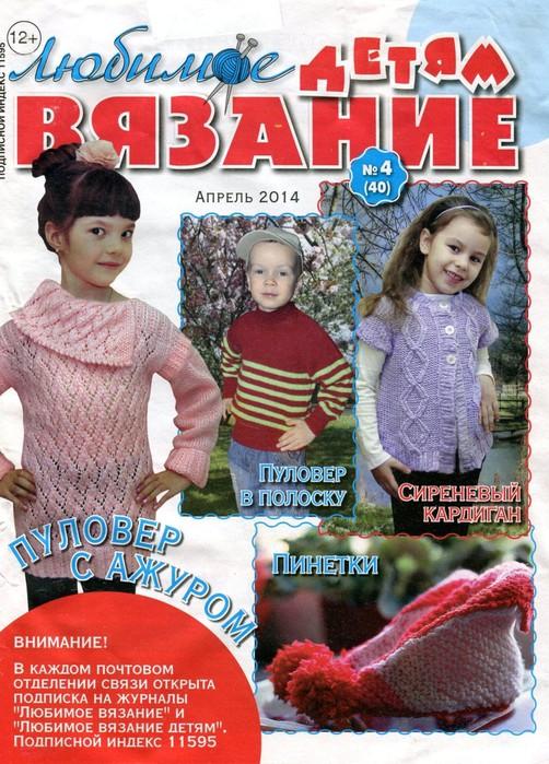 """Одеяла и покрывала в стиле пэчворк своими руками. журнал """"Рутвет&quot"""