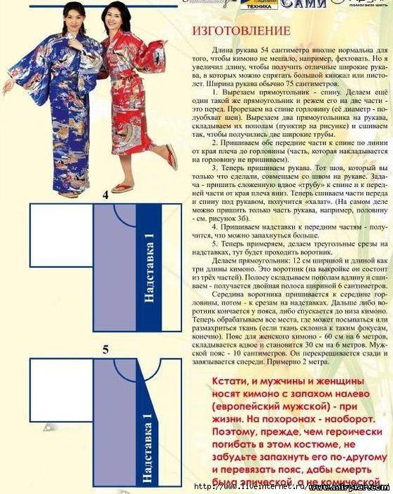 Шьем кимоно