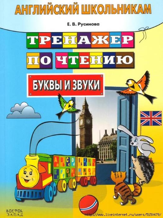 [E._V._Rusinova]_Anglysky_shkolnikam._Trenazher_po(BookFi.org)_copy.pnd_copy_1 (524x700, 298Kb)