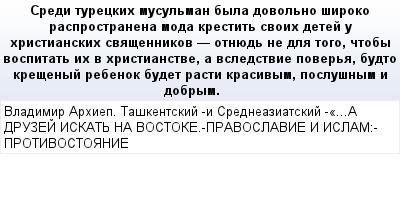 mail_57768718_Sredi-tureckih-musulman-byla-dovolno-siroko-rasprostranena-moda-krestit-svoih-detej-u-hristianskih-svasennikov----otnued-ne-dla-togo-ctoby-vospitat-ih-v-hristianstve-a-vsledstvie-povera- (400x209, 16Kb)