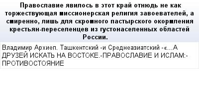 mail_57813833_Pravoslavie-avilos-v-etot-kraj-otnued-ne-kak-torzestvuuesaa-missionerskaa-religia-zavoevatelej-a-smirenno-lis-dla-skromnogo-pastyrskogo-okormlenia-krestan-pereselencev-iz-gustonaselenny (400x209, 13Kb)