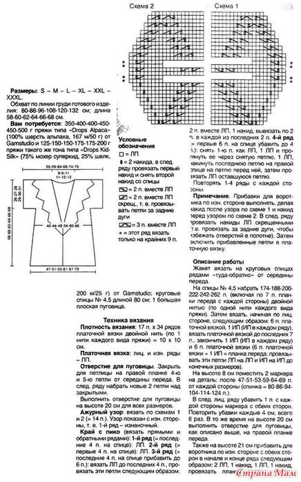 кардиган спицами (3) (436x700, 206Kb)