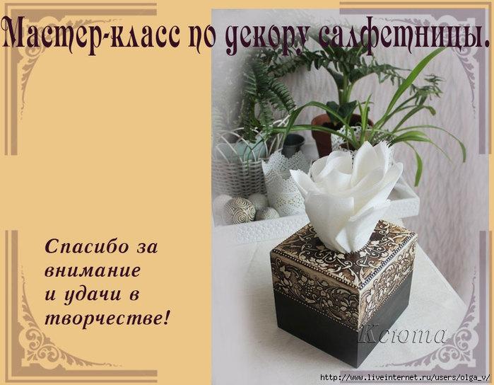 4964063_105483536_4964063_6_1_ (699x544, 200Kb)