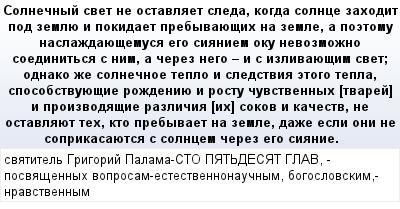 mail_57834387_Solnecnyj-svet-ne-ostavlaet-sleda-kogda-solnce-zahodit-pod-zemlue-i-pokidaet-prebyvauesih-na-zemle-a-poetomu-naslazdauesemusa-ego-sianiem-oku-nevozmozno-soedinitsa-s-nim-a-cerez-nego--- (400x209, 22Kb)