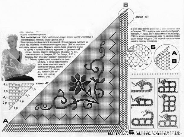 Филейное вязание схемы шаль 63