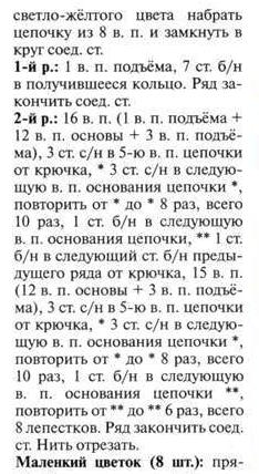 4202137_Bezimyannii1_2_ (234x428, 33Kb)