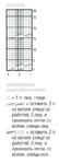 Превью 2 (190x525, 51Kb)