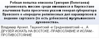 mail_57902454_Robkaa-popytka-episkopa-Grigoria-Poletaeva-organizovat-missiue-sredi-imevsihsa-v-Kirgizstane-azycnikov-byla-presecena-ukazom-general-gubernatora-Vrevskogo-o-_peredace-religioznyh-del-ka (400x209, 16Kb)