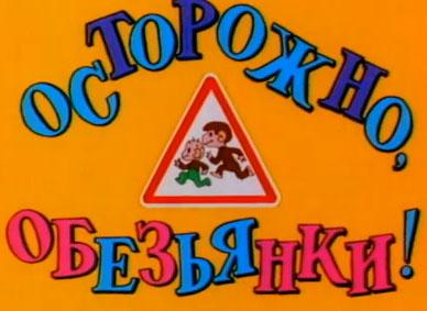 ostorozhno-obezyanki_04112013 (388x283, 31Kb)