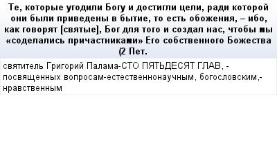 mail_57918111_Te-kotorye-ugodili-Bogu-i-dostigli-celi-radi-kotoroj-oni-byli-privedeny-v-bytie-to-est-obozenia---ibo-kak-govorat-_svatye_-Bog-dla-togo-i-sozdal-nas-ctoby-my-_sodelalis-pricastnikami_-E (400x209, 13Kb)