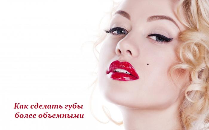 1450185501_Kak_sdelat__gubuy_bolee_obemnuymi (700x437, 271Kb)
