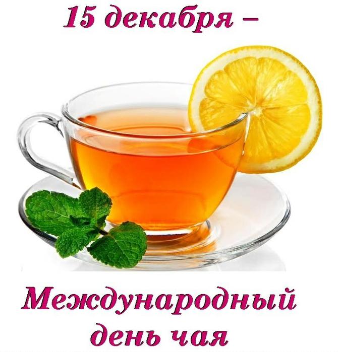 Рисунки ко дню чая