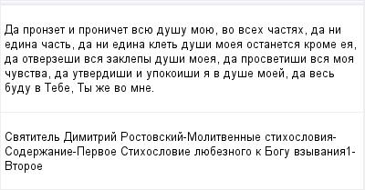 mail_96444553_Da-pronzet-i-pronicet-vsue-dusu-moue-vo-vseh-castah-da-ni-edina-cast-da-ni-edina-klet-dusi-moea-ostanetsa-krome-ea-da-otverzesi-vsa-zaklepy-dusi-moea-da-prosvetisi-vsa-moa-cuvstva-da-ut (400x209, 8Kb)