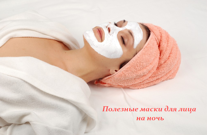 1450202186_Poleznuye_maski_dlya_lica_na_noch_ (700x459, 318Kb)