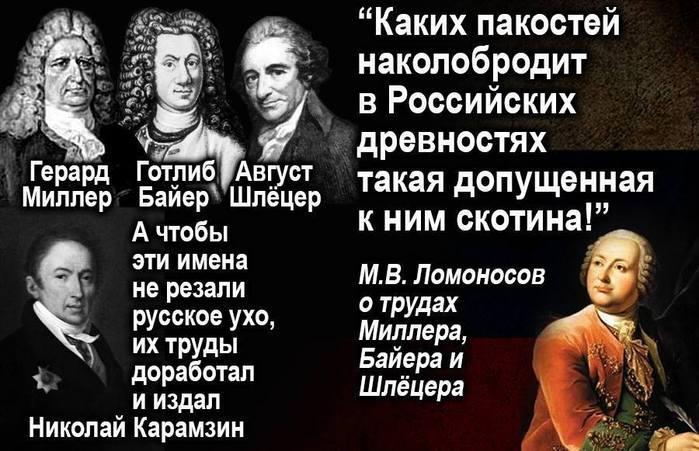 4842959_karamzin_i_nemci (700x451, 66Kb)