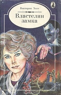 279352_vlastelin_zamka (200x308, 31Kb)