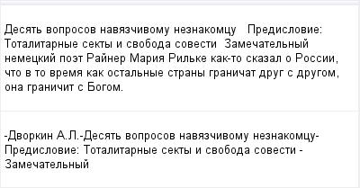 mail_96445635_Desat-voprosov-navazcivomu-neznakomcu-----Predislovie_-Totalitarnye-sekty-i-svoboda-sovesti--Zamecatelnyj-nemeckij-poet-Rajner-Maria-Rilke-kak-to-skazal-o-Rossii-cto-v-to-vrema-kak-osta (400x209, 8Kb)