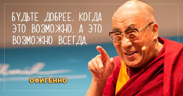uroki-zhizni-ot-dalay-lamy-1 (600x315, 201Kb)