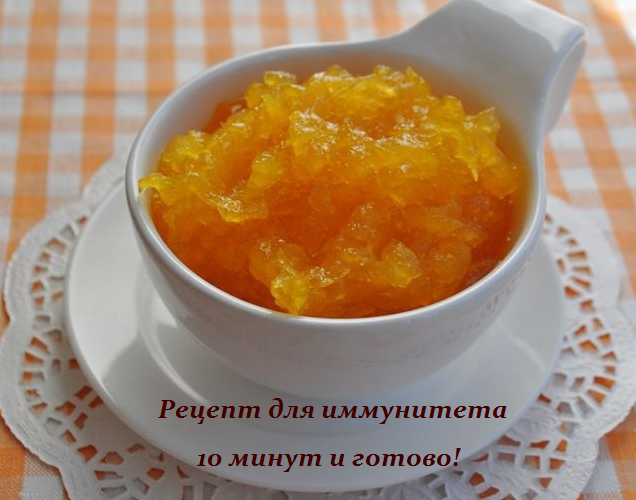 1450272946_Recept_dlya_immuniteta (636x500, 411Kb)