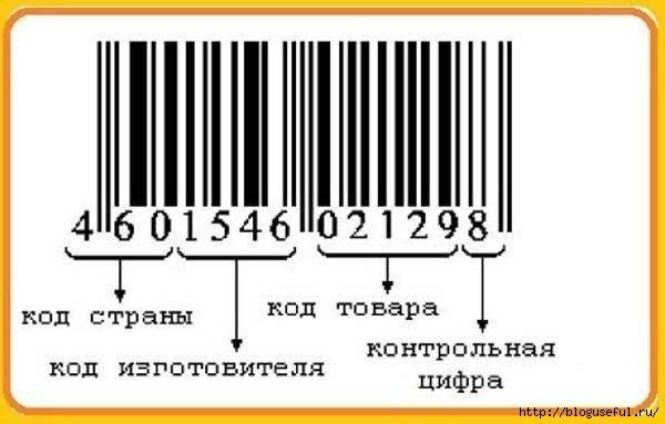 штрих-коды (600x383, 75Kb)