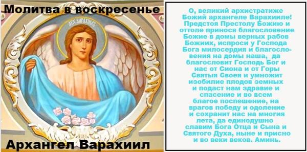 Святое воскресение молитва