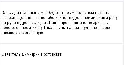 mail_96459204_Zdes-da-pozvoleno-mne-budet-vtorym-Gedeonom-nazvat-Preosvasenstvo-Vase-ibo-kak-tot-videl-svoimi-ocami-rosu-na-rune-v-drevnosti-tak-Vase-preosvasenstvo-zrit-pri-prestole-svoem-ikonu-Vlad (400x209, 6Kb)