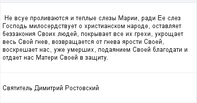 mail_96465180_Ne-vsue-prolivauetsa-i-teplye-slezy-Marii-radi-Ee-slez-Gospod-miloserdstvuet-o-hristianskom-narode-ostavlaet-bezzakonia-Svoih-luedej-pokryvaet-vse-ih-grehi-ukrosaet-ves-Svoj-gnev-vozvra (400x209, 8Kb)