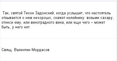 mail_96465255_Tak-svatoj-Tihon-Zadonskij-kogda-uslysit-cto-nastoatel-otzyvaetsa-o-nem-nehoroso-skazet-kelejniku_-vozmi-saharu-otnesi-emu-ili-vinogradnogo-vina-ili-ese-cego---mozet-byt-u-nego-net. (400x209, 5Kb)
