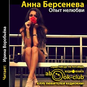 Berseneva_A_Opyt_nelyubvi_VorobYova_I (350x350, 61Kb)