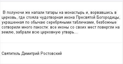 mail_96468419_V-polunoci-ze-napali-tatary-na-monastyr-i-vorvavsis-v-cerkov-gde-stoala-cudotvornaa-ikona-Presvatoj-Bogorodicy-ukrasennaa-po-obycaue-serebranymi-tablickami-bezboznye-sotvorili-mnogo-pak (400x209, 7Kb)