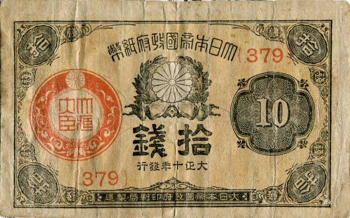 5959769_Japanese_government_smallfacevalue_paper_money_10_Sen_Taisho_era__front (700x437, 329Kb)