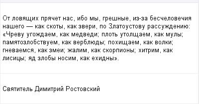 mail_96469949_Ot-lovasih-pracet-nas-ibo-my-gresnye-iz-za-bescelovecia-nasego----kak-skoty-kak-zveri-po-Zlatoustovu-rassuzdeniue_-_Crevu-ugozdaem-kak-medvedi_-plot-utolsaem-kak-muly_-pamatozlobstvuem-k (400x209, 8Kb)