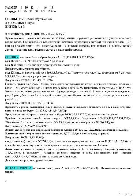 5308269_gussirosa5 (440x640, 110Kb)
