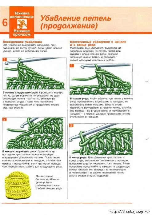 Как делать убавление петель при вязании крючком