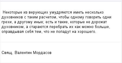 mail_96472064_Nekotorye-iz-veruuesih-umudrauetsa-imet-neskolko-duhovnikov-s-takim-rascetom-ctoby-odnomu-govorit-odni-grehi-a-drugomu-inye_-est-i-takie-kotorye-ne-dorozat-duhovnikom-a-starauetsa-pereb (400x209, 7Kb)