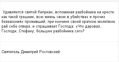 mail_96473620_Udivlaetsa-svatoj-Kiprian-vspominaa-razbojnika-na-kreste_-kak-takoj-gresnik-vsue-zizn-svoue-v-ubijstvah-i-procih-bezzakoniah-prozivsij-pri-koncine-svoej-kratkoue-molitvoue-raj-sebe-otve (400x209, 7Kb)