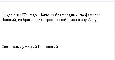 mail_96474424_Cudo-4-v-1671-godu----Nekto-iz-blagorodnyh-po-familii-Penskij-iz-braginskih-okrestnostej-imel-zenu-Annu. (400x209, 5Kb)